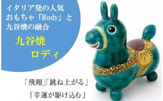 M22.【RODY×九谷焼】九谷焼置物ロディ「瑞典風花文(緑)」