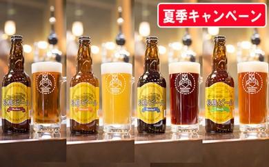 [№5792-0275]松島ビール330ml瓶 4種30本セット