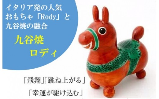050014. 【RODY×九谷焼】九谷焼置物ロディ「瑞典風花文(赤)」