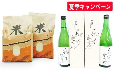 [№5792-0254]【30年産新米】ひとめぼれ5kg×2袋+純米酒「郷のむすめ」720ml
