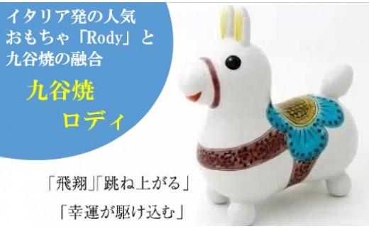 050013. 【RODY×九谷焼】九谷焼置物ロディ「瑞典風花文(白)」