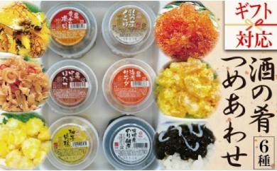 長崎県産 お酒のお供に 海鮮珍味セット 「酒の肴」 詰合せ 6種入(冷凍)
