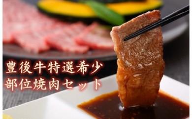 豊後牛特選希少部位焼肉セット(ヒウチ、ハネシタ、ミスジ) 約6~7人前