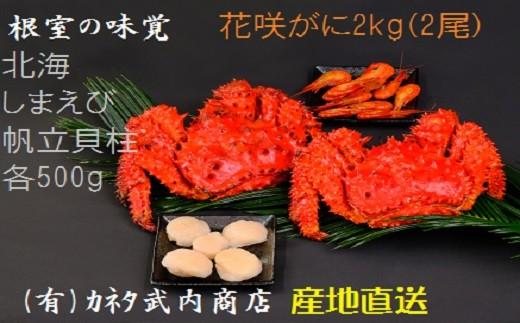 CD-47005 【北海道根室産】花咲ガニ・ほたて貝柱・北海しまえびセット