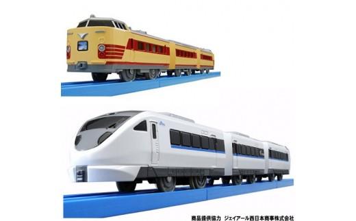 H246 阪和線485系・683系プラレールセット