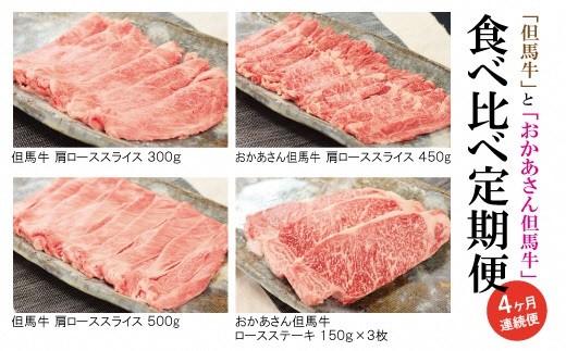 G-16 「但馬牛のほくぶ」【但馬牛】と【おかあさん但馬牛】食べ比べ定期便(4ヶ月連続お届け)