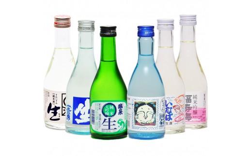 B-89 鳥取県の生酒 6種類 飲み比べセット 300ml×6本