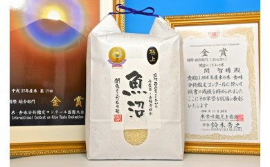 【30年産新米】4年連続金賞 最上級 関家のこだわり米20kg 無農薬栽培米(10kg×2袋)