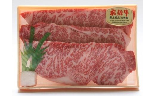 【20038】飛騨牛 ロースステーキ 400g
