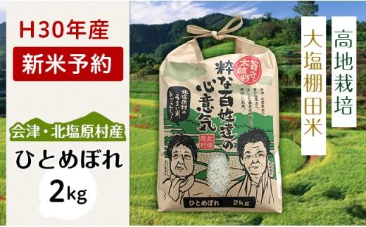 R02会津・北塩原村産ひとめぼれ2kg(大塩棚田米・400m高地栽培)