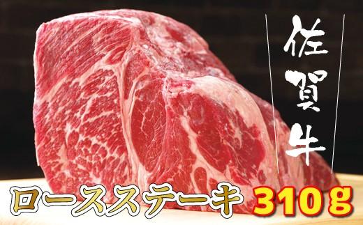 佐賀牛ロースステーキ 310g