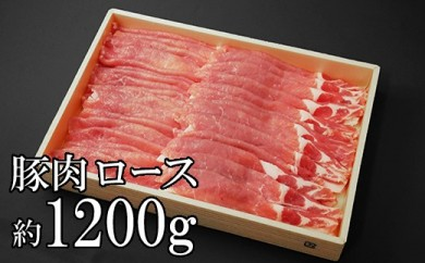 やわらかいロース肉!銘柄豚肉ローズポーク 1200g