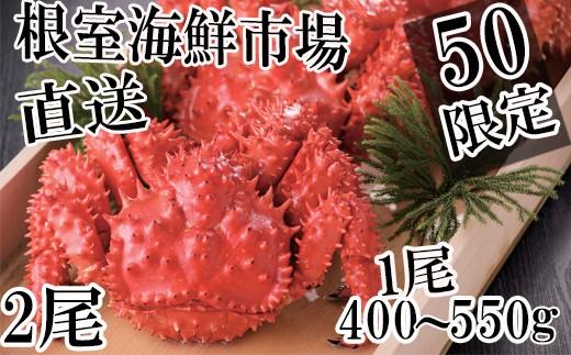 CA-57017 【北海道根室産】花咲ガニ400~550g×2尾