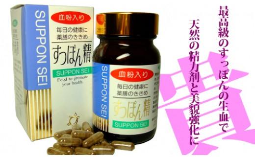 長寿子宝の島~すっぽん血粉カプセル缶