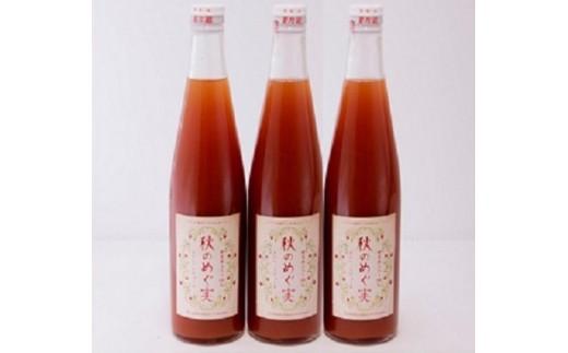 226 トマトジュース「秋のめぐ実」3本