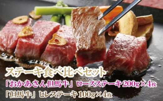 G-12 但馬牛ステーキ食べ比べセット 計1,200g