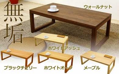 凛 センターテーブル ローテーブル リビングテーブル 四角脚 天然木 無垢