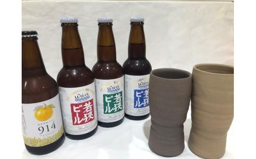 ビールセット(ビアマグひねり【越前焼】×2、東浦みかんビール、若狭ビール【アーバンエール/ヴァイツェン/ペールエール】)