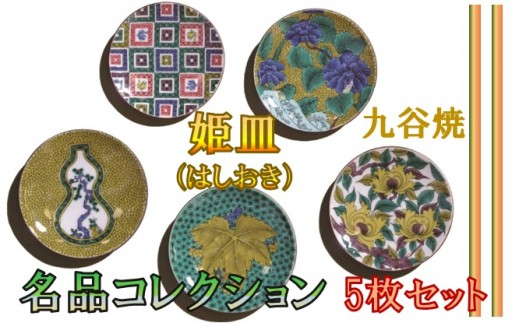 010092. 【愛らしい5枚】姫皿(はしおき)名品コレクション