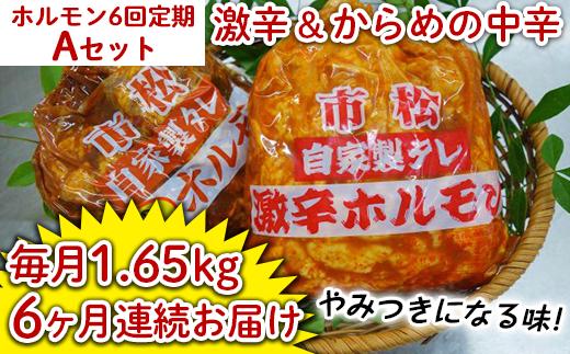 自家製ホルモン(Aセット)【定期便】毎月1.65kg×6回お届け【やみつきになる味!】[0060-0709A]