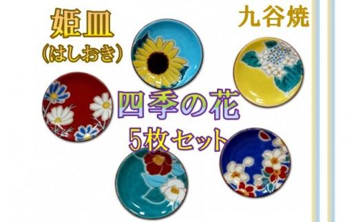 010090. 【愛らしい5枚】姫皿(はしおき)四季の花