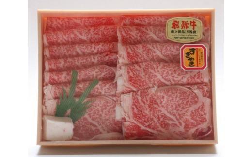 【20039】飛騨牛 ロースすき焼き用 500g