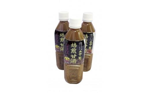 A-15 ダイシモチ甘酒セット