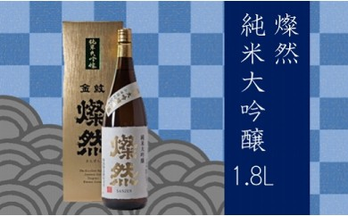 AQ04 燦然 純米大吟醸1.8L
