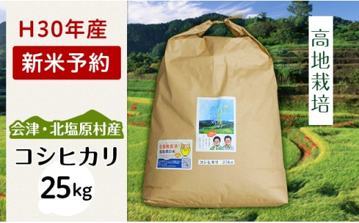 R06会津・北塩原村産コシヒカリ25kg(200m高地栽培)