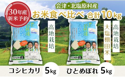 R12【食べ比べ】会津・北塩原村産コシヒカリ5kg+ひとめぼれ5kg(合計10kg)