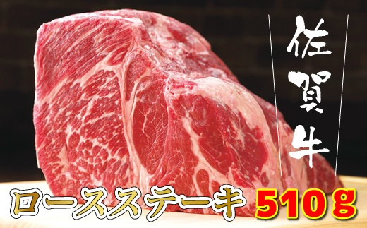 佐賀牛ロースステーキ 510g