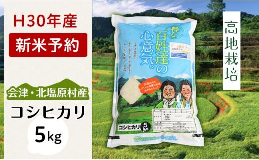 R03会津・北塩原村産コシヒカリ5kg(200m高地栽培)