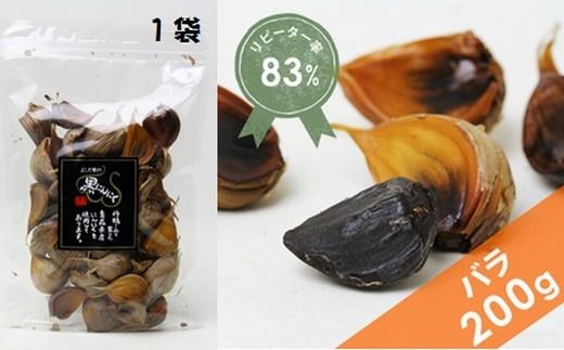 2ヶ月間長期熟成! 青森県産「黒にんにく」【バラ200g×1袋】