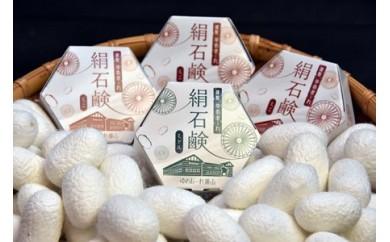 【勝山で育てた蚕の繭を使用】洗顔用絹石鹸