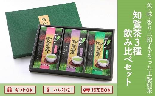 033-01 知覧茶3種飲み比べセット