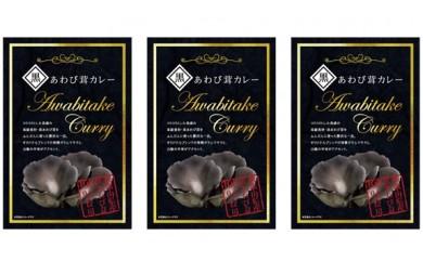 黒あわび茸カレー 180g×3個入りセット