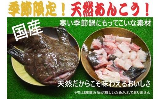 B145 天然国産あんこう約1kg(鍋用)
