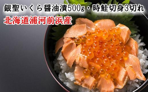 [02-326]銀聖いくら醤油漬(500g)と時鮭切身(3切れ)セット