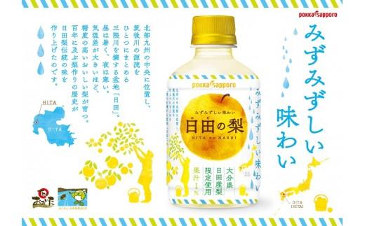 A-54「日田の梨」果汁飲料 1ケース(280ml×24本)