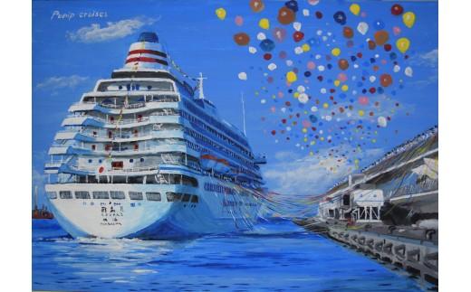 Punip cruises 絵画「大さん橋『飛鳥Ⅱ』ワールドクルーズに出発!」