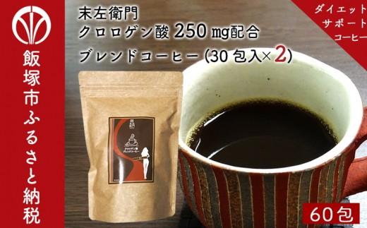 【A-150】末左衛門 クロロゲン酸配合コーヒー 60包セット