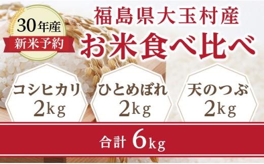 D01【食べ比べ】福島県大玉村産お米食べ比べセット6kg(コシヒカリ・ひとめぼれ・天のつぶ)