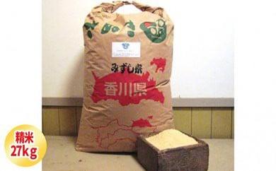 [№4631-1469]【精米27kg新米!!】エコファーマーが栽培した特別栽培米 水主米(みずしまい)