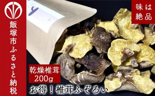 【A-219】ふぞろいの椎茸たち(乾燥シイタケ200g) しいたけ