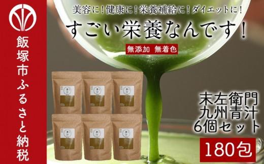 【B-039】末左衛門 九州青汁 どーんと180包セット