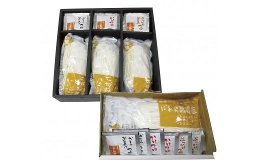 Z-3 こがね製麺①お試しセット
