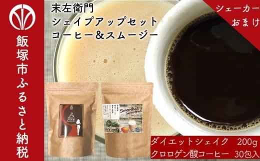 【A-151】末左衛門 シェイプアップセット コーヒー&スムージー