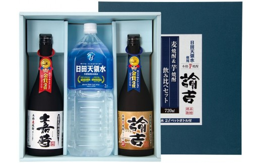 A-81嘉時&諭吉飲み比べセット