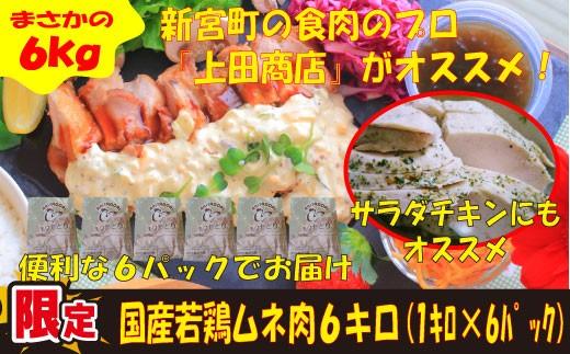 A294.国産若鶏「ムネ」 メガ盛6キロ(便利な1キロ×6パック)