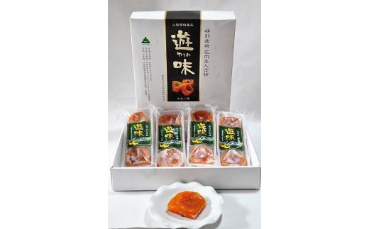 037 遊味(あんぽ柿)2箱